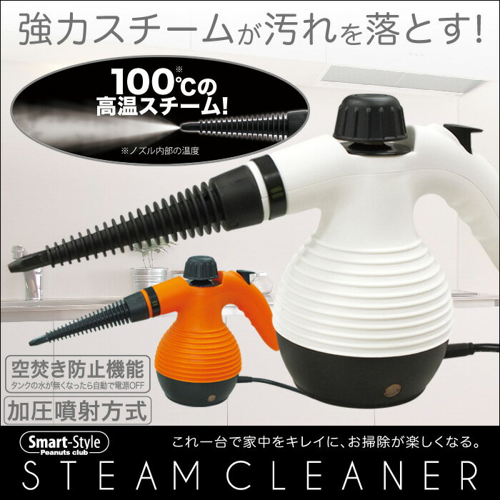スチームクリーナー ハンディ 高圧洗浄器 高圧洗浄機 ホワイトorオレンジorイエロー【送料無料(北海道、沖縄、離島は適用外)】
