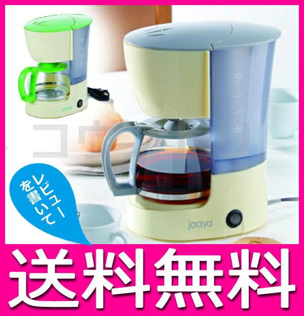 【売り尽くしセール!!】コーヒーメーカー ドリッパー ドリップコーヒー JAAYA 600cc 5カップOK【送料無料】