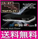 ブルーレイ プレーヤー DVD HDMI接続対応【送料無料】