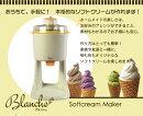 ソフトクリームメーカーBlanche(ブランシェ)