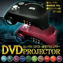 [お買い物マラソン全品274倍]プロジェクター DVDプレーヤー リージョンフリー FF-5555 ホームシアター DVDプレイヤー 激安【送料無料】