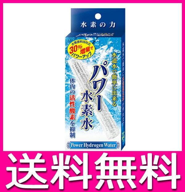 パワー水素水 水素水製水!! 【メール便送料無料】