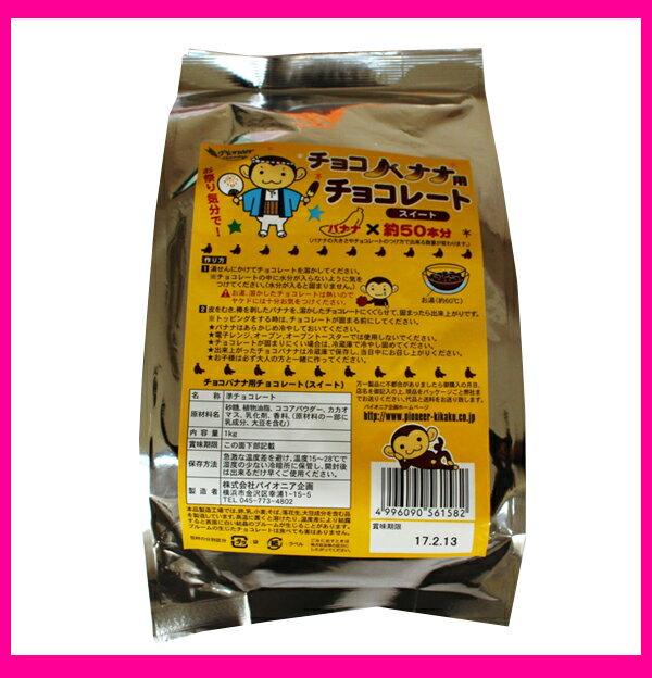 チョコバナナ用スイートチョコレート スイート チョコレートフォンデュ チョコレートファウンテンにも 1000g【特価】