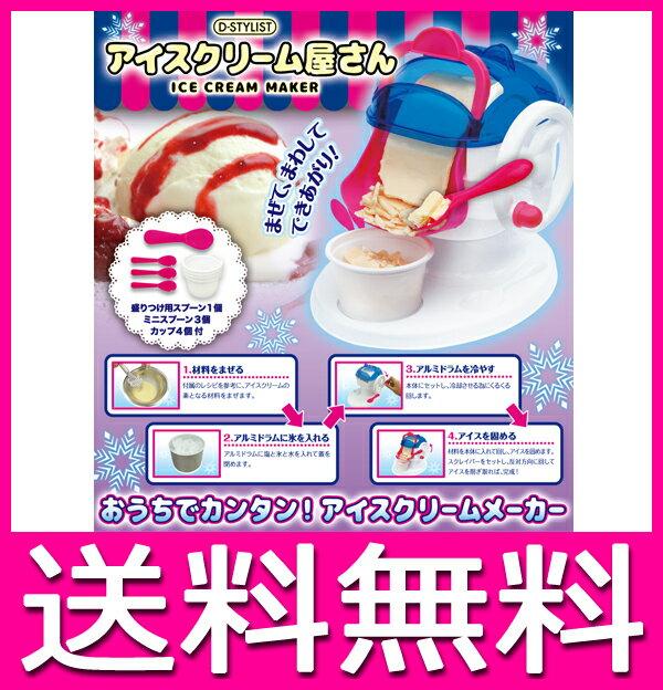 アイスクリーム屋さん D-STYLIST アイスクリームメーカー お家で簡単アイス作り KK-00279【送料無料】