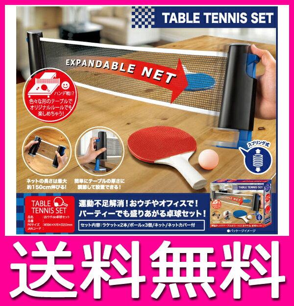 卓球セット おうちde卓球セット ラケット ピンポン ネット セット テーブルが卓球台に!!【送料無料】