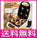 カップケーキ作り!! カップケーキメーカー D-STYLIST ケーキカップメーカー KK-00311ホットケーキミックスで簡単カップケーキ作り!!【送料無料】...