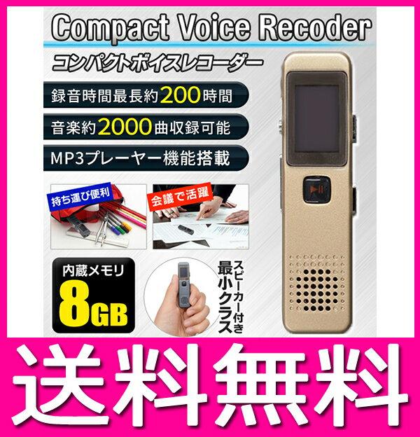 [全品2倍]ボイスレコーダー ICレコーダー MP3プレーヤー本体 としても ボイスレコーダー 8GBメモリ内蔵 ZB−MP254 ゴールド【送料無料】