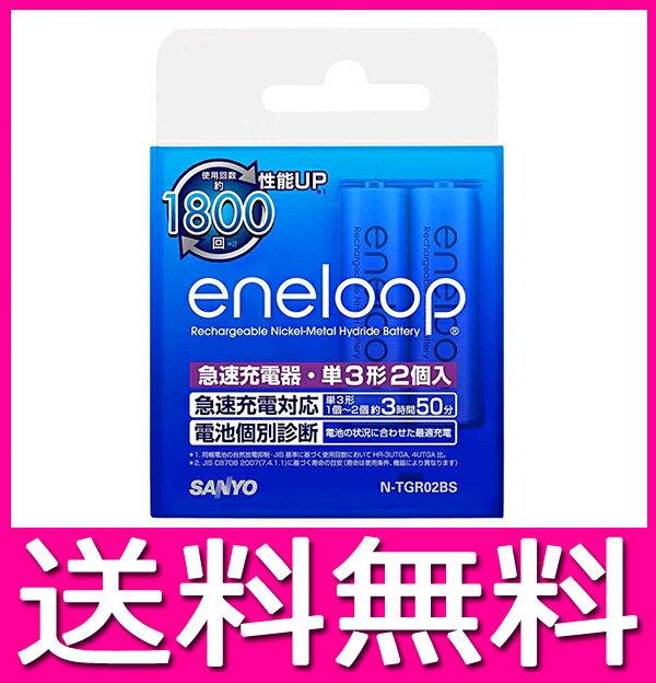 【お買い得!50%OFF】SANYO eneloop エネループ 急速充電器セット 単3形 2本付 N-TGR02BS 【送料無料(北海道、沖縄、離島は適用外)】