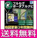 A.I.D. 7インチ フルセグ(2×2)チューナー ポータブルナビゲーション F7P-N2S テレビ・フルセグ(2×2)・地図更新無料(3年間)・オービス警告...