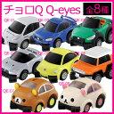 チョロQ Q-eyes キューアイズ8種 からご選択【特価】【宅配便発送専門】