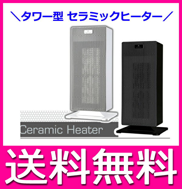 タワー型セラミックヒーター WCH-01(ホワイト・ブラック)温度調整可能な タワー型セラミックヒーター【送料無料】