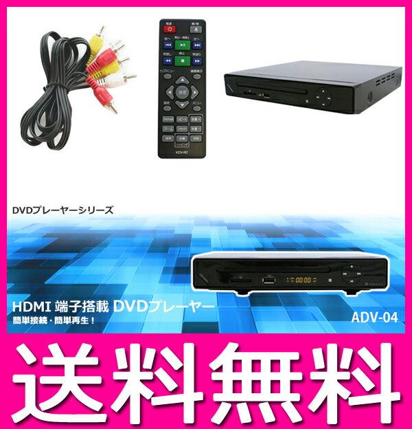 DVDプレーヤー DVDプレイヤー リージョンフリー HDMI搭載 ADV-04 激安 DVDプレーヤー 再生専用機 【送料無料(北海道、沖縄、離島は適用外)】