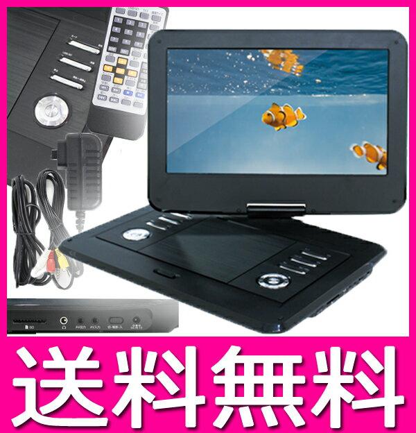 [夏のボーナス全品P2倍]ポータブル DVDプレーヤー リージョンフリー DVDプレイヤー 大画面 13.3インチ APD-1331 激安 ポータブルDVDプレーヤー 【送料無料】