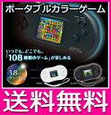 ポータブル カラーゲーム PSV108 ゲーム108種類!【送料無料】