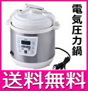 [楽天スーパーセール全品2倍]電気圧力鍋 D&S 家庭用マイコン電気圧力鍋 2.5L STL-EC25 【送料無料】