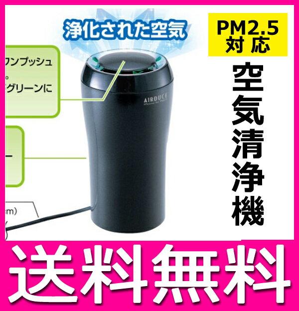 [マラソン全品2倍][全品2倍]空気清浄機 空気清浄器 CARMATE/カーメイト 車載可 コンパクト PM2.5対応エアクリーナー USB取り付け型 KS628【送料無料】