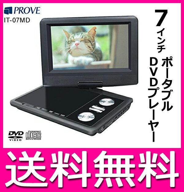 ポータブル DVDプレーヤー 7インチ PROVE 激安 車載 ポータブルDVDプレーヤー DVDプレイヤー IT-07MD 【送料無料】