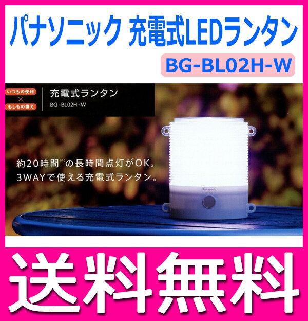 【在庫一掃大セール!!】パナソニック 充電式LEDランタン Panasonic BG-BL02H-W LEDランタン 【送料無料(北海道、沖縄、離島は適用外)】