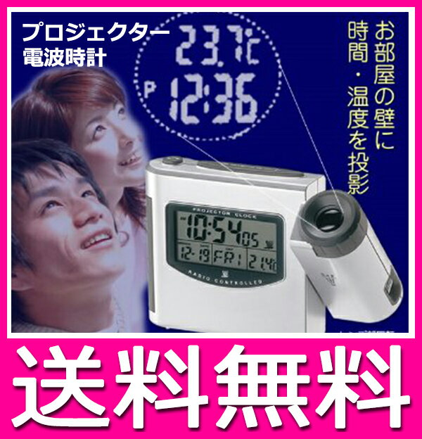 [マラソン全品 2倍]プロジェクションクロック プロジェクター 時計 電波 デジタル 目覚まし時計 温度表示 シルバー ADESSO(アデッソ) C-881【送料無料】