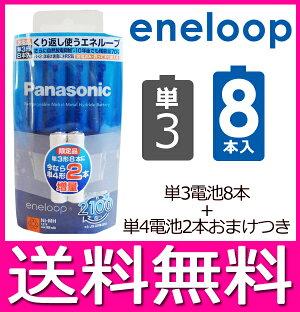 エネループ(eneloop・単3電池8本+単4電池2本おまけつき)限定パックBK-KJMCC/82【メール便送料無料】