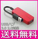 [スーパーポイントDAY全品2倍]エレコム USBハブ 3.0 2.0対応 3ポート バスパワー ケーブル固定 レッド U3H-K304BRD【ゆうパケット送料...