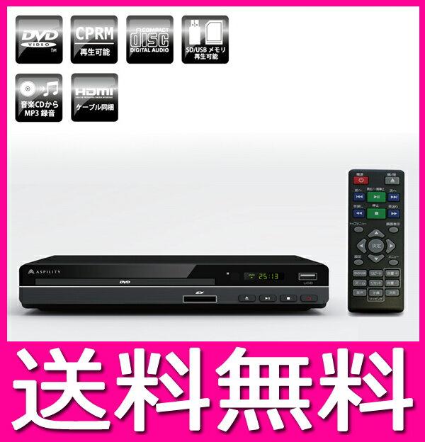 HDMI搭載 DVDプレーヤー DVDプレイヤー cprm対応(地デジ録画も視聴可能)●録音機能搭載 SDカード/USBポート搭載 HDMIケーブル付●HDP-08 【送料無料】