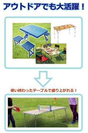 卓球セットおうちde卓球セットラケットピンポンネットセットテーブルが卓球台に!!【送料無料】