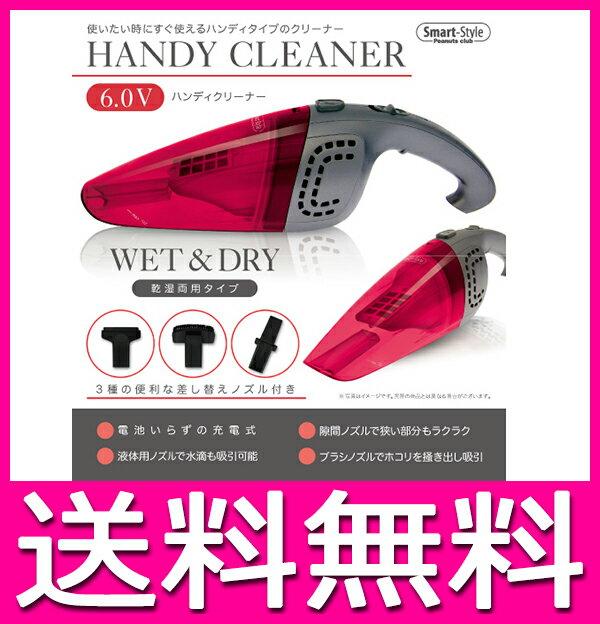 ハンディクリーナー 掃除機 ハンディークリーナー 充電式 コードレス WET&DRY パワフル吸引 6.0V KK-00307 【送料無料】