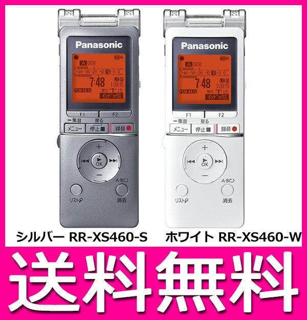 [夏のボーナス全品P2倍]パナソニック ICレコーダー ボイスレコーダー 4GB ホワイト又はシルバー RR-XS460-W RR-XS460-S【送料無料】