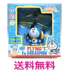 [マラソン全品2倍]ラジコン RC フライング アイム ドラえもん FLYING I'm DORAEMON おもちゃ玩具 【送料無料(北海道、沖縄、離島は適用外)】