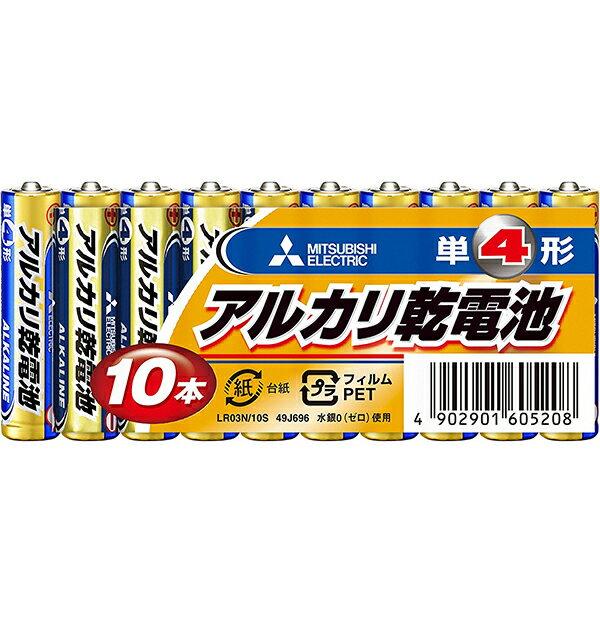 三菱電機 単4形 アルカリ乾電池(シュリンクパック) 単四形 10本パック LR03N/10S 2set(20本)までメール便発送可能【特価】