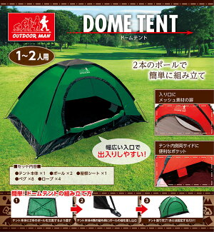 OUTDOORMANドームテントKK-00370【送料無料】