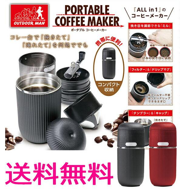 コーヒーメーカー ミル付き おしゃれ キャンプ ハイキング ピクニック 等 アウトドアにも オフィスでもどこでも 挽き立て 淹れたて コーヒー 携帯 コンパクト OUTDOOR MAN ポータブル コーヒーメーカー KK-00417【送料無料】