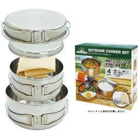 アウトドアクッカー 4点セット 鍋 フライパン 皿 収納袋付き 食器セット 調理道具 調理器具 キャンプ バーベキュー 防災用品 HAC1039