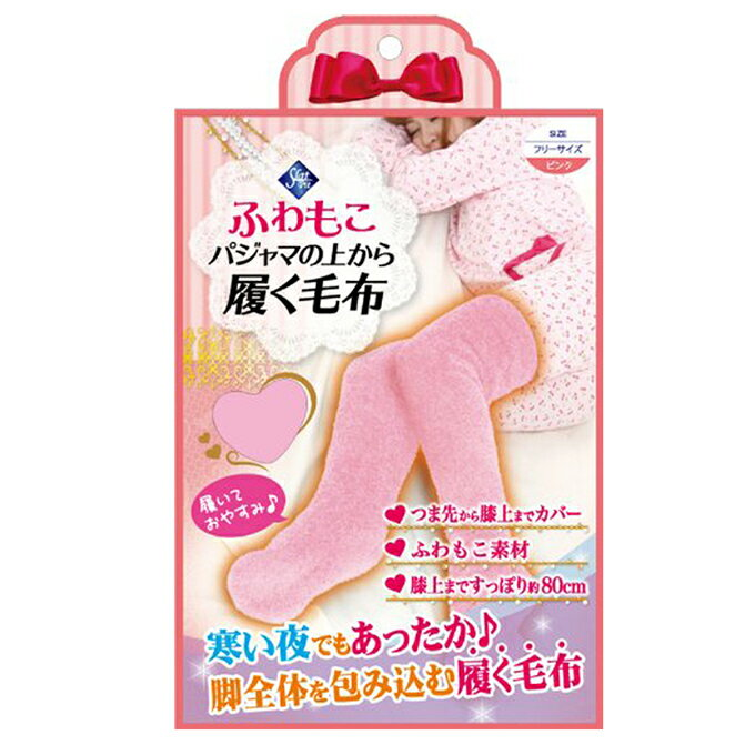 [マラソン全品2倍]【ちょっと訳あり】ふわもこパジャマの上から履く毛布 ピンク