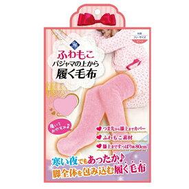 【ちょっと訳あり】ふわもこパジャマの上から履く毛布 ピンク