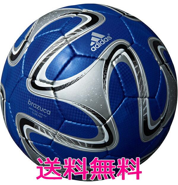 アディダス adidas サッカーボール ブラズーカ クラブプロ 5号球 一般・高校・中学用 AF5826BSL 激安 【送料無料】