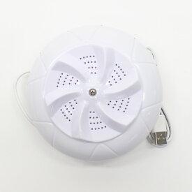 ポータブル洗濯機 ミニ洗濯機 小型 コンパクト 手のひらサイズ USB電源 スクリュー洗浄モード(正転・逆転) 音波振動洗浄モード 洗面台やバケツ等でで洗濯可能 キャンプ 出張 等にUS-MW001 【送料無料(北海道、沖縄、離島は適用外)】
