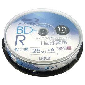 [マラソン全品2倍]ブルーレイディスク 録画用 10枚 BD-R 録画用ブルーレイディスク CPRM対応 Lazos 書き込み 6倍速対応 L-B10P【メール便(ゆうパケット)送料無料】