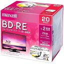 maxell 録画用 BD-RE 繰り返し録画用 25GB CPRM対応 標準130分 2倍速 ワイドプリンタブルホワイト 20枚パック Blu-ray…