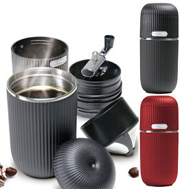 コーヒーメーカー ミル付き おしゃれ キャンプ ハイキング ピクニック 等 アウトドアにも オフィスでもどこでも 挽き立て 淹れたて コーヒー 携帯 コンパクト OUTDOOR MAN ポータブル コーヒーメーカー KK-00417 【送料無料(北海道、沖縄、離島は適用外)】