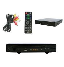DVDプレーヤー DVDプレイヤー リージョンフリー HDMI搭載 ADV-04 DVDプレーヤー 再生専用機 【送料無料(北海道、沖縄、離島は適用外)】