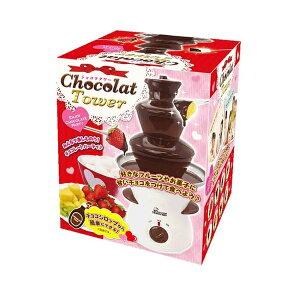 チョコレートファウンテン チョコレートフォンデュチョコレートタワー チョコファウンテン ツリー タワー チョコフォンデュ 【送料無料(北海道、沖縄、離島は適用外)】