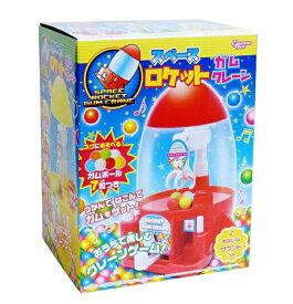 ガムクレーンマシーン UFOキャッチャー クレーンゲーム 1台【送料無料(北海道、沖縄、離島は適用外)】