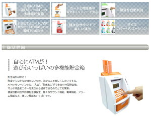 送料無料】マイパーソナルATM自宅にATMがやってきた♪ATMメモリーバンク6COLORSKK-00016多機能貯金箱暗証番号カードセキュリティ抜群硬貨自動判別