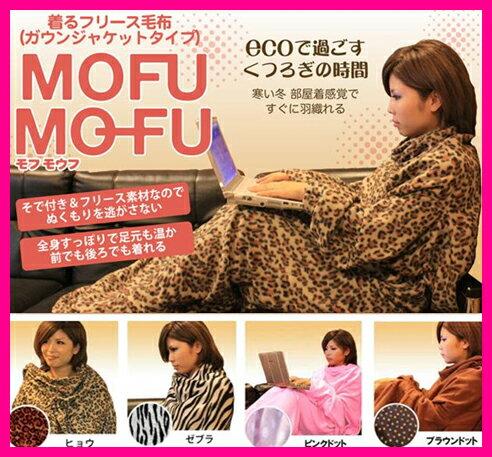 着る毛布 着るフリース毛布 モフモウフ MOFU MO-FU モフ モウフ 毛布 ブランケット【特価】【宅配便発送専門】