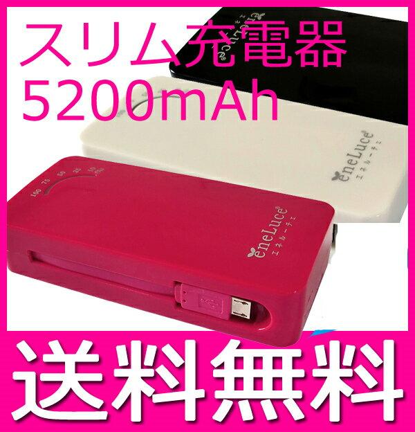 エネルーチェ USB充電器【5200mAh】携帯 スマホ タブレット スマートフォン【2A高出】モバイルバッテリー ポータブルバッテリー バッテリーチャージャー 携帯充電器 EL-PS52【送料無料】
