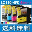 [SPUポイントアップ2倍]ブラザー インク インクカートリッジ 互換インク プリンターインク LC110-4PK 4色【2セット】…