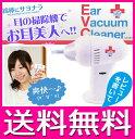 [お買い物マラソン全品424倍]耳かき 耳掃除機 イヤーバキュームクリーナー【送料無料】