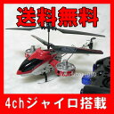 ポイント ラジコン ヘリコプター ラジコンヘリ エアアバター